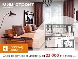 ЖК «Новоград Павлино». Строим по-твоему Своя квартира в ипотеку от